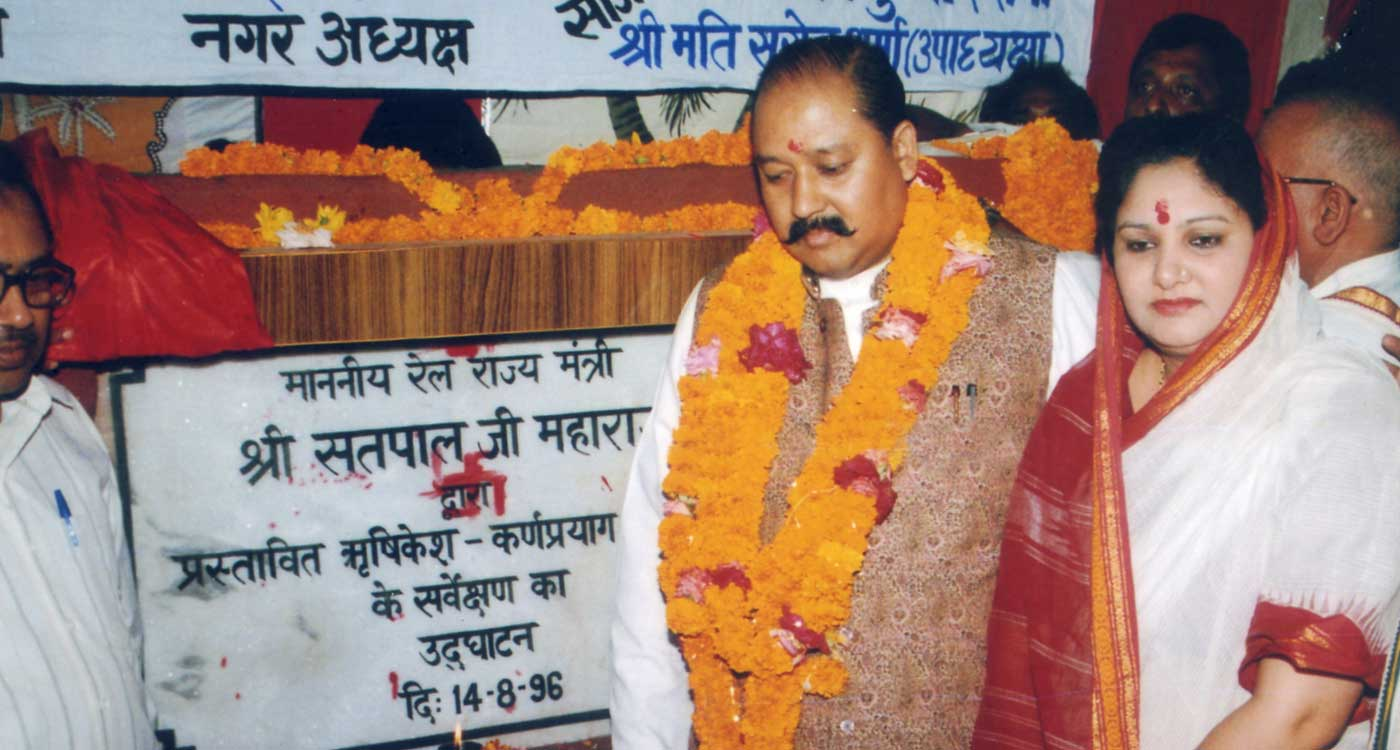 Satpal Maharaj at UNO